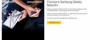 Concours Videotron Samsung Galaxy Note 10+