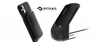 Concours Recharge Pitaka 3 en 1 pour iPhone par François Charron